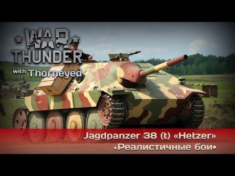 War Thunder | Jagdpanzer 38 (t) — hetzers gonna hetz