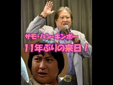 サモ・ハン・キンポーの画像 p1_24