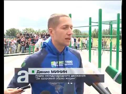 Лев Кузнецов и Денис Минин - Открытие площадки по Street Workout в Красноярске (01.09.2013)