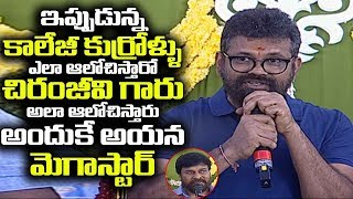 Director Sukumar Great Words about Megastar Chiranjeevi at Panja Vaisshnav Tej Debut Movie Launch