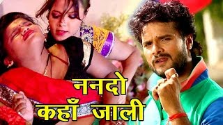 Khesari Lal - New Song - ननदो के सामान में - Nanado Ke Saman Me -  Bhojpuri Hot Songs 2016 new