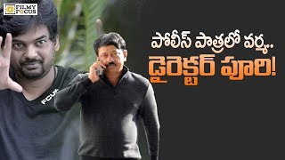 Puri Jagannadh Ready To Cast RGV As A Cop!
