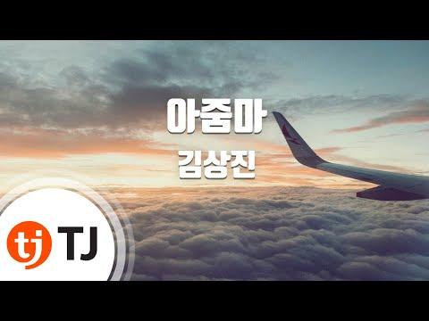 [TJ노래방] 아줌마 - 김상진 (ma'am - Kim Sang Jin) / TJ Karaoke