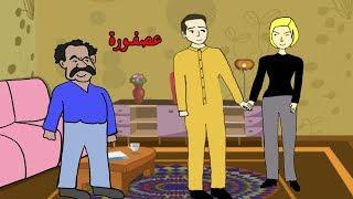 حيدرومريم طلعو من السجن شوفو شصار بسندس بت سميرة