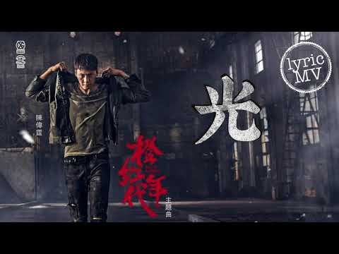 陳偉霆 William Chan《光》[Lyric MV]