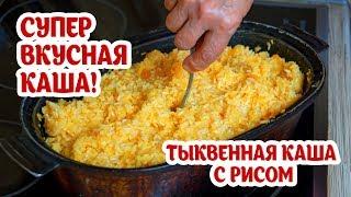 Тыквенная каша с рисом. Супер вкусно, полезно и легко! Попробуйте! Бабушкины рецепты из тыквы.