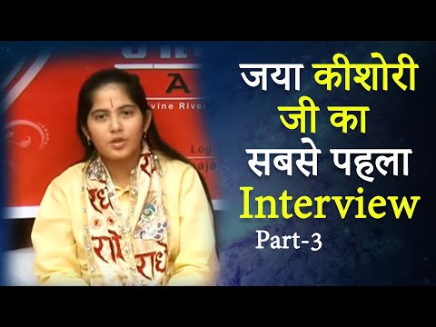 Jaya Kishori Ji Interview With Bhajanradio Part 1 3 video