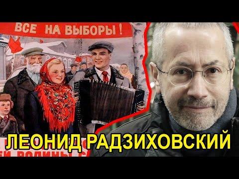 О результатах выборов в ГосДуму. Леонид Радзиховский