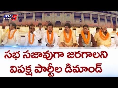 పార్లమెంట్ సమావేశాలఫై పార్టీల వ్యూహాలు | Parliament Monsoon Session 2018 | TV5 News