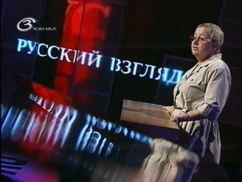 "3 канал ""Русский взгляд"" - Эвтаназия"