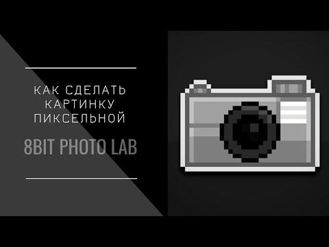 Как сделать пиксельной