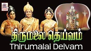 thirumalai deivam movie | gemini ganesan | திருமலை தெய்வம் | tamil bhakti movie