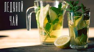 Ледяной чай [Напитки Cheers!]