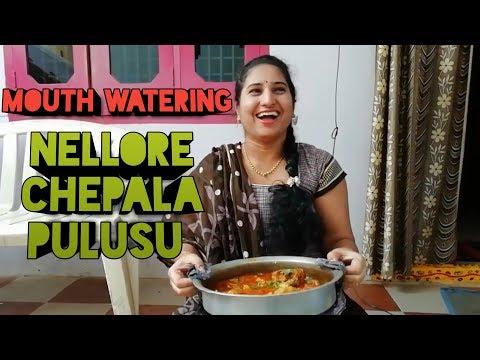 Nellore Chepala Pulusu || Nellore fish Curry recipe in Telugu