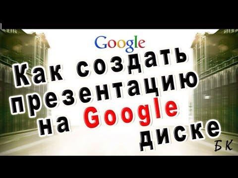 Как создать презентацию на Google диске