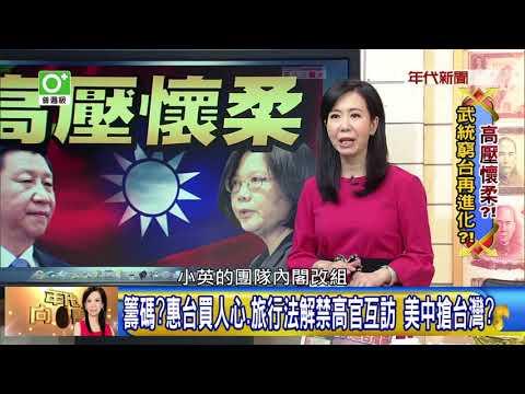 台灣-年代向錢看-20180302 一起完成中國夢?減稅.邀台企參與中國製造2025
