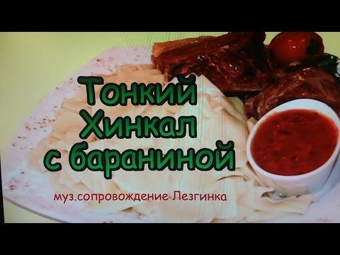 Тонкий Хинкал с Бараниной! / Thin khinkali with lamb!