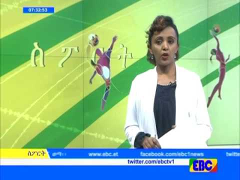 Latest Ethiopian Sport News - EBC TV February 28, 2017