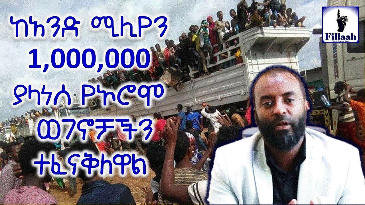 ke 1,000,000 yalanesu oromowoch tefenaqlewal