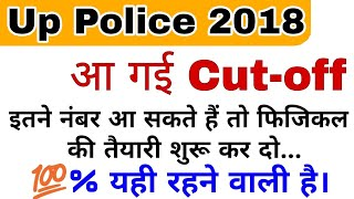 UP Police Expected Cut-off 2018//Up Police Cut-off 2018//Up Police 📢