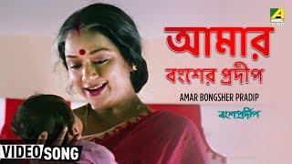 Aamari kole tui phire eli - Alka Yagnik - Bangsha Pradeep