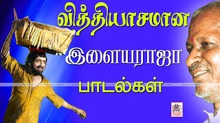 Ilaiyaraja songs இந்த பாடலை கேளுங்கள், இடையே பேசுவது போல் வித்தியாசமாக ராஜா உருவாக்கியுள்ளார்