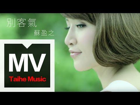 三立[22K夢想高飛]片尾曲 - Wincci 蘇盈之【別客氣 You're Most Welcome】官方HD MV