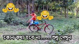Village Stupid Boy s Eid New Funny Video Clips 2018 | Comedy Video Clips - By BTRR MEDIA