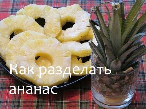 Видео как выбрать ананас в магазине