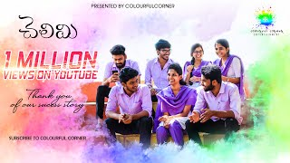 chelimi short film || sampath dhanunjay || colourful corner