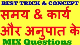 समय और कार्य और अनुपात के mix questions || trick to solve time and work in Hindi for all govt exam