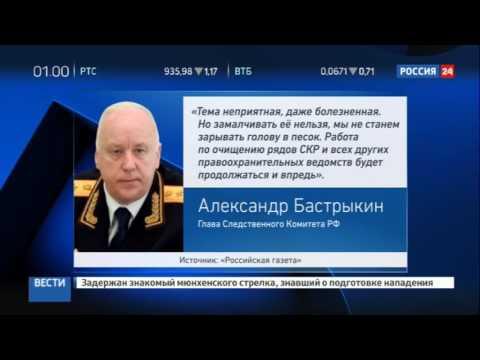 ФСБ против Бастрыкина