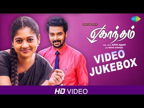 Eghantham | Video Jukebox | Vivanth | Neeraja | Ganesh Raghavendra | Yugabharathi | Arsel Arumugam