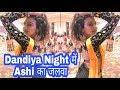 Yeh Un Dinon Ki Baat Hai Dandiya Night मे Ashi singh के साथ पूरी Girls Gang का जलवा | Today Update | thumbnail