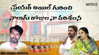 సతీష్ ,ప్రవీణ్ గార్ల మీటింగ్స్ కి వెళ్ళాను || Video 90