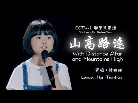 韓甜甜在央視開學第壹課為全國的學生獻唱《山高路遠》With Distance Afar and Mountains High sang by Tiantian Han