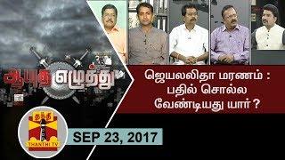(23/09/2017) Ayutha Ezhuthu | Jayalalithaa's Death : Who has to Answer..? | Thanthi TV