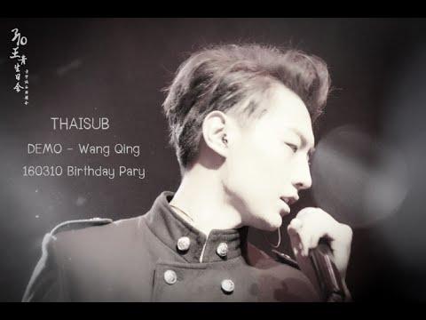 [THAISUB] 160310 DEMO - Wang Qing (Birthday Party)