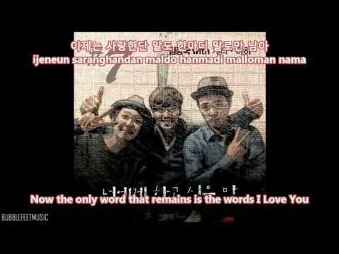 Kim Jong Kook with HaHa & Gary -  What I Want To Say To You [English Sub + Romanization +Hangul]
