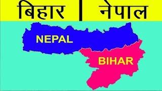 Bihar Vs Nepal Full Comparison UNBIASED 2018   Nepal vs Bihar   India's Top Facts   Natasha Dixit