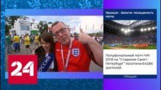 Британских болельщиков утешил теплый прием в России - Россия 24