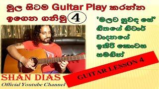 SANIDHAPA SHAN DIAS GUITAR LESSON  4