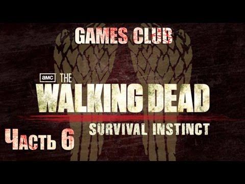 Прохождение игры The Walking Dead Survival Instinct часть 6