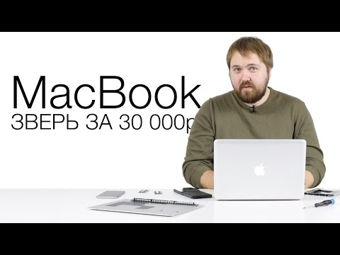 Зверь MacBook за 30000р.
