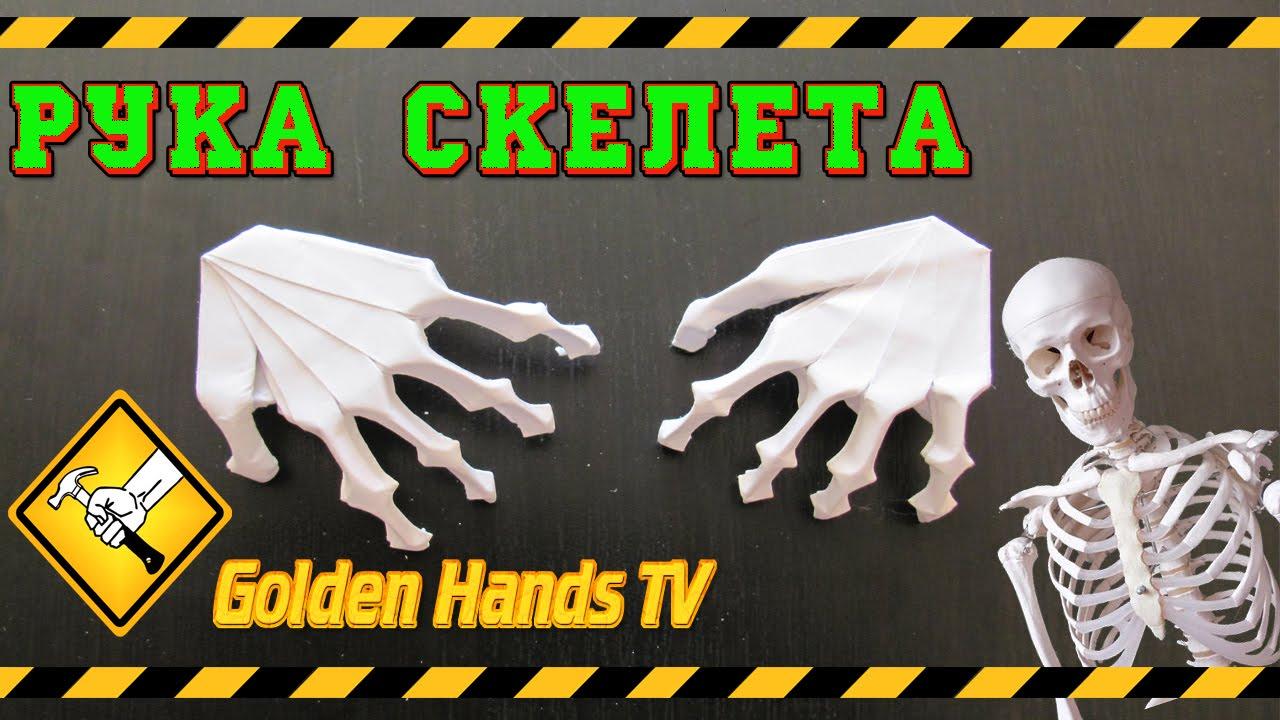 Как сделать в бумаги скелет руками 718