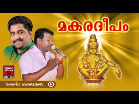 New Ayyappa Devotional Songs Malayalam 2014 | Makaradeepam | Song Malayittu Vrathamiduthu video