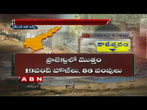 Kaleshwaram Projects | First Dry run for 139 MW pump conducted