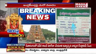 Another Controversy In Kanaka Durga Temple | Vijayawada