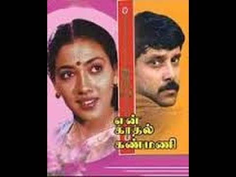 En Kadhal Kanmani Tamil Movie 1990