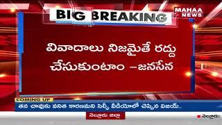 Pawan Kalyan Janasena Responds over Party Office Land Controversy in Guntur  - netivaarthalu.com